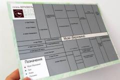 скретч-карта А4