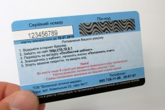стандартная скретч-карта 86х54 мм