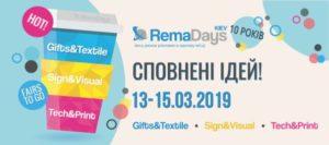 SCRATCH на выставке RemaDays 2019 в Киеве